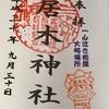 御朱印の記録「居木神社 増上寺」