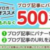 ブログにECナビの紹介記事を書けば500ptもれなくGETできます
