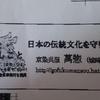 日本の伝統文化を守り伝える