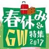 【4/17迄】GWは楽天トラベルで旅行に行こう!割引クーポン配布中!さらにポンカンキャンペーンを併用でポイントをもらう方法!