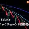Solanaのブロックチェーンが数時間停止