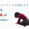 声優コンテンツが死ぬまであと72日 ~カバー系ネタまとめ~