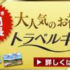 【'18ふるさと納税】還元率50%のJTBギフトカードが限定復活!