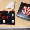 【KARO】無限の遊び方が可能な2人対戦ゲーム