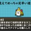 【ただのネコじゃねえ!】初心者でもゲットできる『にゃんこ大戦争×ケリ姫コラボキャラ』は攻略に役立つ!?