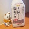菊水酒造「十六穀でつくった麹あま酒」