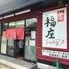 「麺や 福座」初夏の一杯は美味しい麺と食べ方が色々です