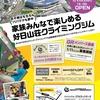 【新店舗オープン情報】京都府亀岡にグラビティリサーチが!