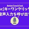 Mac音声入力を【esc】【CapsLock】に割り当てて1クリックで起動する