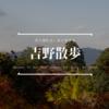 【おそとのええとこ】秋に染まる吉野山を堪能してきた(後編)【奈良-吉野町/吉野山】