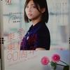 東横線90周年記念×欅坂46コラボポスター③