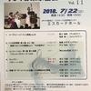 うしく音楽家協会コンサート Vol.11のお知らせ
