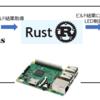 RustでJenkinsのXFDを試作してみた on Raspberry Pi3 B+