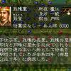 三国志5 武将 孫登