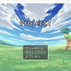 『RPGツクールMV』で何はともあれゲームを作ってみた!
