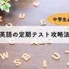 英語のテスト勉強の仕方【中学生】