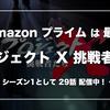 【伝説の番組】Amazonプライムで「プロジェク X 挑戦者たち」が見られる!
