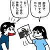 No.1113 姉が描いた千と千尋の神隠しのイラストを見た妹の反応