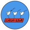 【知らないと見逃しちゃう!!】ニンテンドースイッチの新作を知るための超Twitter活用術