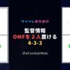 【人気フォメ】OMFを2人置ける 4-3-3系 監督 4名