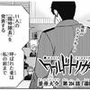 【ネタバレ感想】ワールドトリガー 第204話