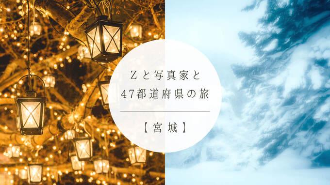【宮城】旅するフォトグラファーが巡る冬の絶景ルート – 蔵王の樹氷と煌めく仙台の灯り