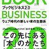 「日本の大企業にはGoogle、Amazon、Appleの恐ろしさを知らない無垢な人が多すぎる」/「図書館は国会図書館がやってくれないと自分ではできないと考えている?」・・・「再編される出版コンテンツ市場と図書館の役割」:三田図書館・情報学会第144回月例会