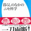 左巻健男『暮らしのなかのニセ科学』平凡社新書6/15発行の表紙