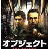 映画感想:「オブジェクト」(25点/モンスター)