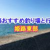 姫路のおすすめ釣り場と行き方(姫路東部)