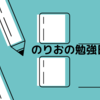 ただよび英語寺島よしき先生の講義が開始!どんなレベル?評判は?