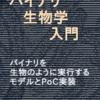 コミックマーケット97(C97)で「バイナリ生物学入門」出します!