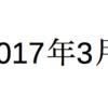 【読書日記】2017年3月