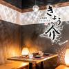 【オススメ5店】横浜(神奈川)にあるもつ鍋が人気のお店