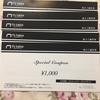 ワイズテーブルコーポレーション(2798)から優待が到着: 食事券5000円分