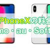 iPhone Xのdocomo・au・SoftBankの料金まとめ【キャリア料金比較】