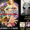 3月5日の21時より!シシララTVで「SIMPLE実況最終回!? 『THE ALL☆STAR格闘祭』で遊ぶ!」をやるぜ!