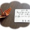 《11.3.11》被災地東北、18次<巡訪>/ ㉒6日目(1)陸前高田…キャピタルホテル1000  今回のテーマ[つぎのステップにむけて]