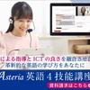 【無料】z会asteria 英語4技能講座&数学新系統講座