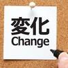 【この記事を読めば人生が変わる】あなたの人生を変える考え方を紹介します!
