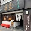 京都五条で本格手打ちそばを味わう!「蕎麦の実 よしむら」をオススメする理由