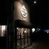 神奈川県川崎で つけ麺  玉(ぎょく) 特製つけ麺 特盛り