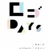 ロゴデザインの匠である甲谷一氏の「ロゴDAYS」
