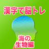 漢字で脳トレ 海の生物編をリリースしました