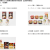 売名行為と言われようが,寄付をした人がエライ.日本たばこ産業(2914)の優待.
