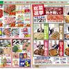 ユニークな新聞折込チラシ【サミット】(2017/7/20)