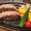 恵比寿の最高に美味いハンバーグ屋さん「Grillマッシュ」