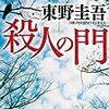 殺人の門(東野圭吾)