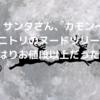ニトリのツリー(120cm)、909円はちょっと得した気分♪