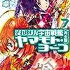 庄司卓『それゆけ!宇宙戦艦ヤマモト・ヨーコ【完全版】 7』